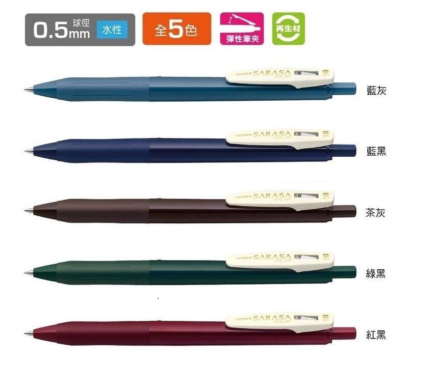 ZEBRA 斑馬 JJ15-V SARASA CLIP 典雅風鋼珠筆 (0.5mm) (10支入)