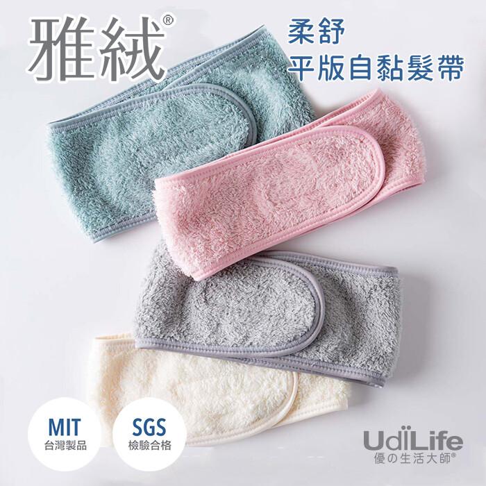 udilife mit台灣製造雅絨 柔舒平版自黏髮帶