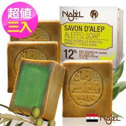 【正宗NAJEL】阿勒坡手工古皂月桂油12%超值三入