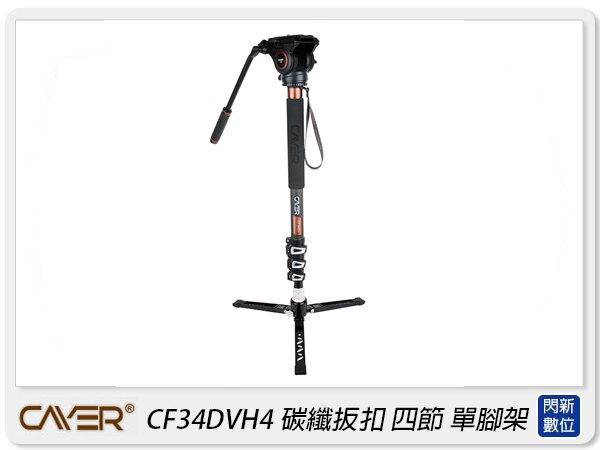 【滿3000現折300+點數10倍回饋】Cayer 卡宴 CF34DVH4 碳纖維 扳扣 4節 單腳架 H4油壓雲台 攝影 錄影(H4,公司貨)