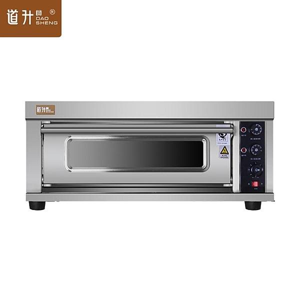 烤箱道升烤箱商用電熱烘焙披薩蛋糕面包月餅一層一盤定時燃氣烘爐烤爐 220vJD  美物 618狂歡