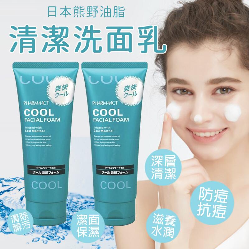 日本kumano(熊野油脂) 熊野油脂洗面乳