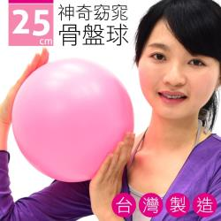 台灣製造25CM神奇骨盤球