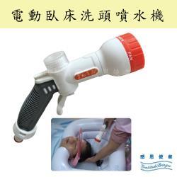 【感恩使者】洗頭器- 電動臥床洗頭噴水機 床上洗頭方便舒適 [ZHCN1923]