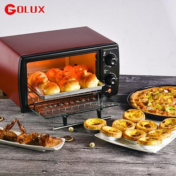 烤箱Goluxury/高樂士 12升多功能迷你電烤箱家用烘焙烤蛋糕烤肉小烤箱 220vJD   美物 99免運