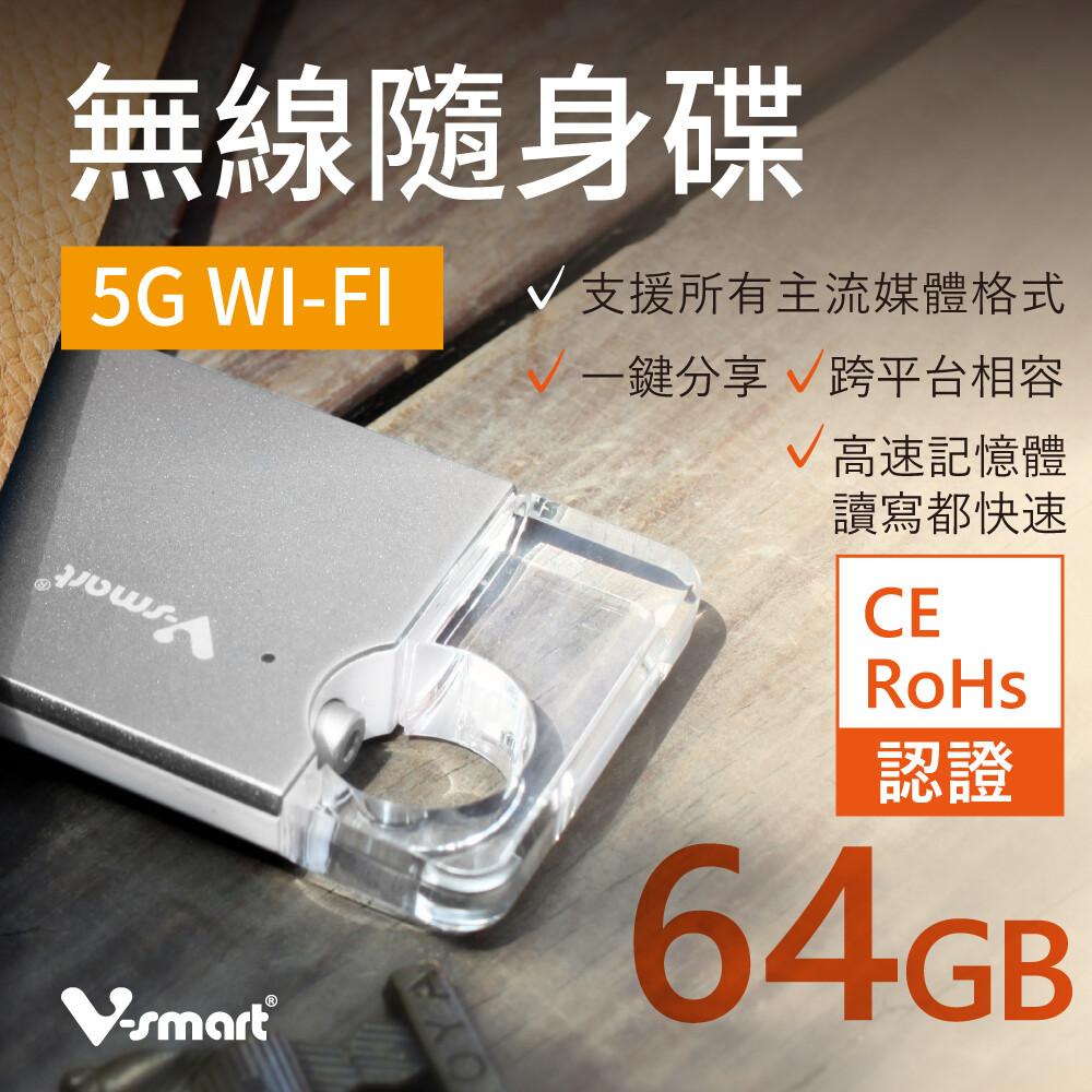 攜帶式迷你雲 5g wi-fi 無線隨身碟 64gb-銀色