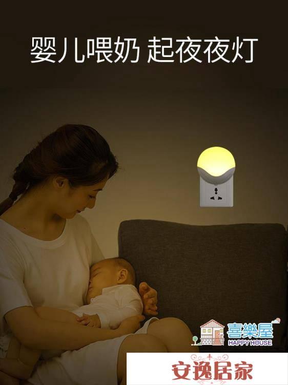 小夜燈 護眼睡眠遙控兒童喂奶插電臺燈臥室床頭led夜光節能插座小夜燈泡