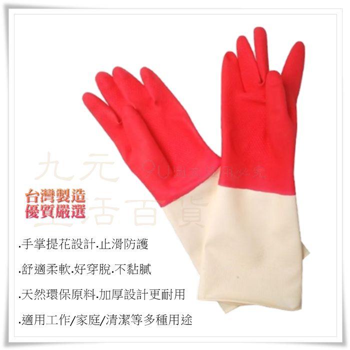 【九元生活百貨】康乃馨 特殊處理家庭用手套/8.5吋 雙色手套 乳膠手套 清潔手套