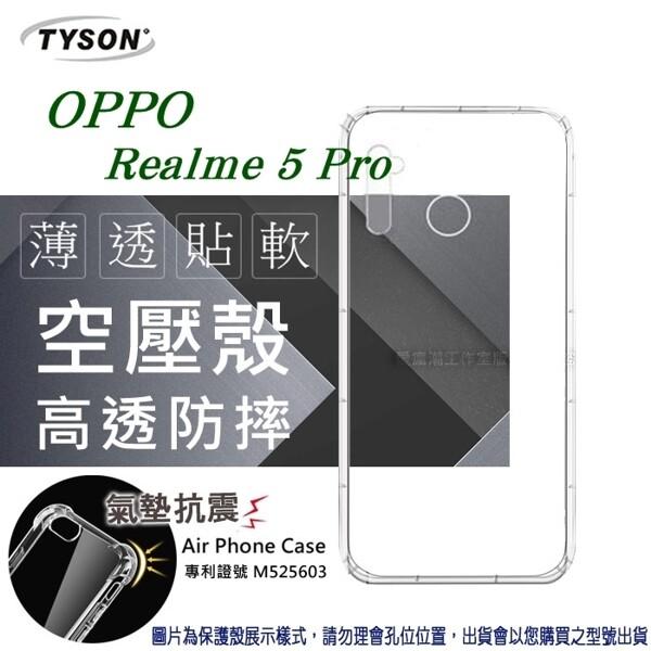 愛瘋潮現貨 歐珀 oppo realme 5 pro 高透空壓殼 防摔殼 氣墊殼 軟殼 手機殼