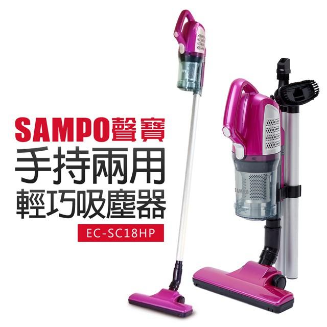 【SAMPO 聲寶】手持兩用有線輕巧吸塵器 (EC-SC18HP)