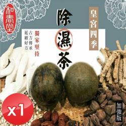 百年老舖和春堂 皇宮四季沏茶(加強版)家庭號-1入組