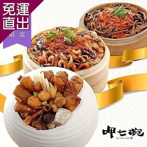 ★上乘佛跳牆:老母雞高湯+多種食材 ★雙寶米糕:櫻花蝦米糕+XO醬米糕