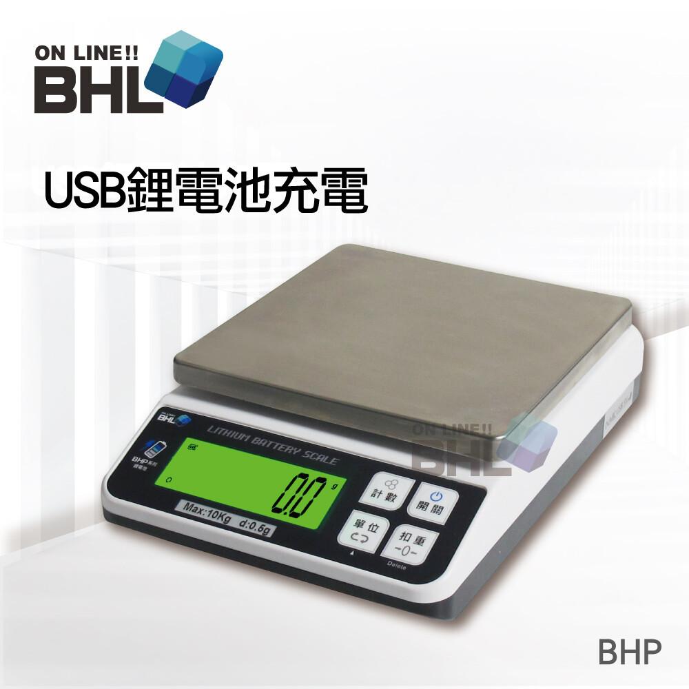 bhl-usb鋰電池充電式高精度專業廚房料理秤 bhp 600g 2kg 4kg 10kg
