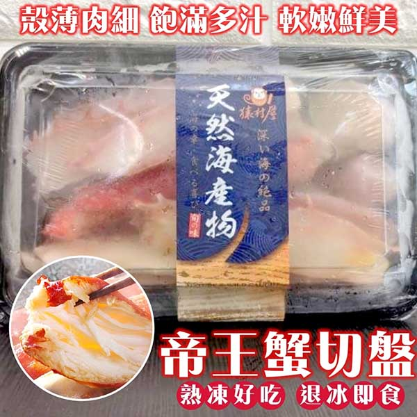 【年菜系列】熟凍帝王蟹切盤(500g±10%/盒)