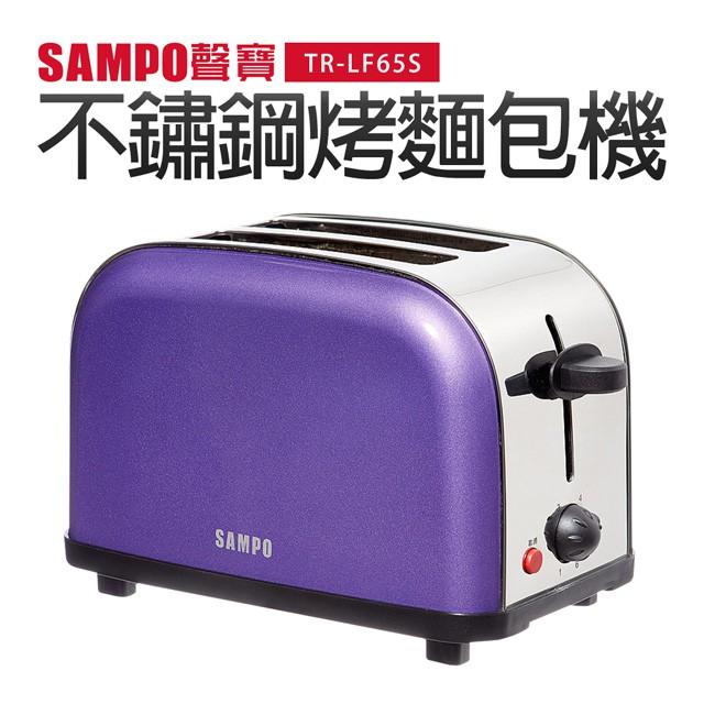 【SAMPO 聲寶】不鏽鋼烤麵包機 (TR-LF65S)