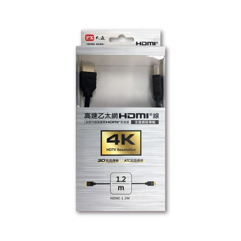 PX大通 HDMI-1.2MS 高速乙太網3D高解析HDMI影音傳輸線 1.2米