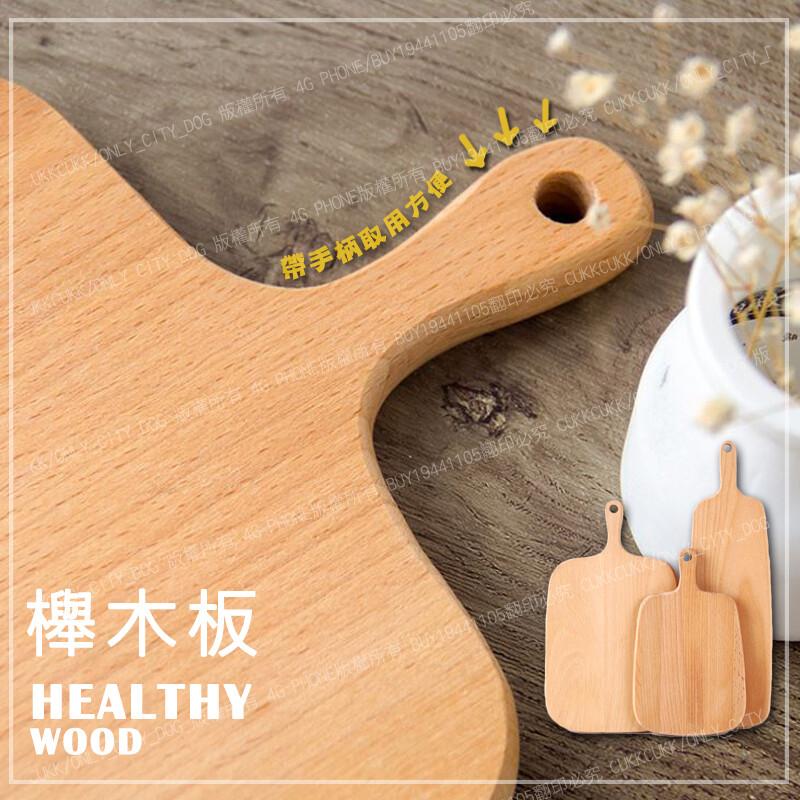 櫸木砧板 木盤 木質托盤 無漆無油 41x12