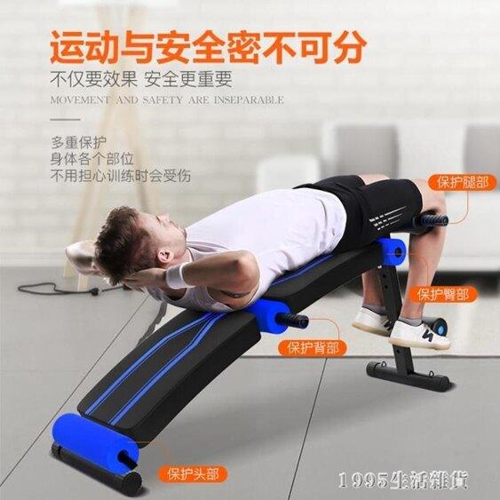 健身器材家用男士練腹肌仰臥板收腹多功能運動輔助器 1995生活雜貨NMS