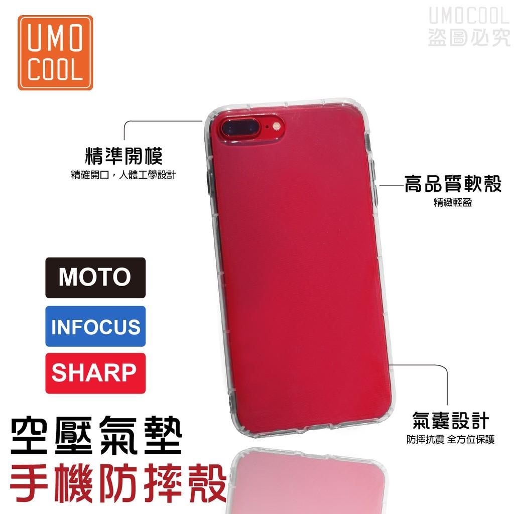 手機空壓防摔殼 MOTO 適用Infocus Sharp S3 S2 空壓殼 氣墊 優膜庫
