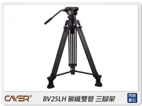 【銀行刷卡金+樂天點數回饋】Cayer 卡宴 BV25LH 碳纖維 雙管 三腳架 攝影 錄影 拍攝(公司貨)