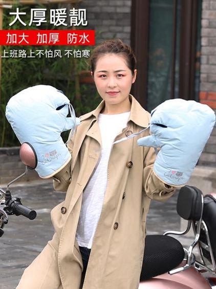 冬季電動車手套摩托車把套擋風冬天男女保暖加厚防水加絨棉大護手 全館免運