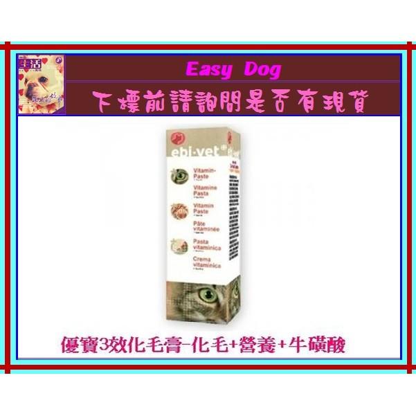 Easy-Dog-優寶3效化毛膏-化毛+營養+牛磺酸