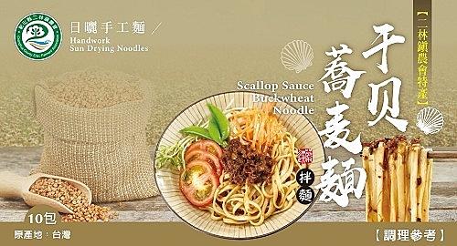 二林鎮農會.干貝蕎麥拌麵.新品上市