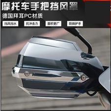 生林摩托車把手擋風板電動車護手罩加大加寬防摔通用改裝配件 全館免運