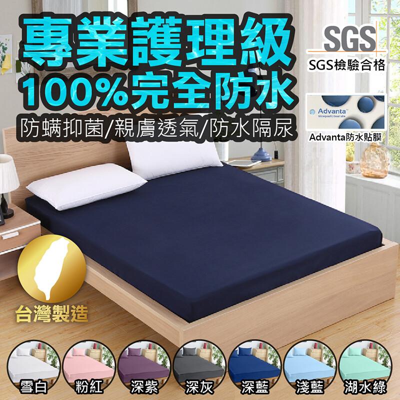 sgs檢驗合格mit三件組保潔墊雙人特大/加大 3m專利床包式 枕頭套 枕套 尿床墊 透氣防螨