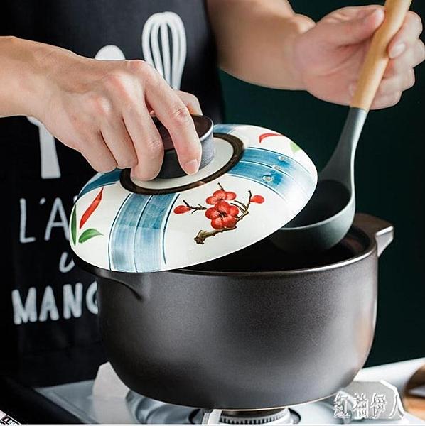 日式砂鍋耐高溫然氣陶瓷鍋家用煮粥燉雞湯煲燉鍋湯鍋石鍋 PA12492『紅袖伊人』