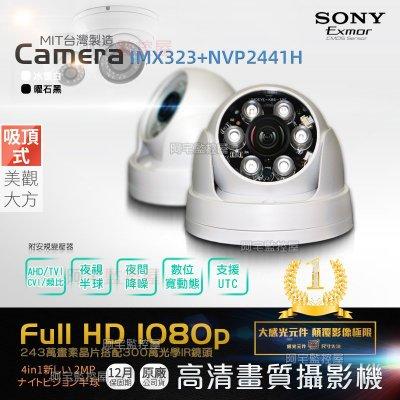 【阿宅監控屋】SONY EXmor 243萬晶片 1080P 夜視半球攝影機 監視器鏡頭 AHD/TVI/CVI DVR