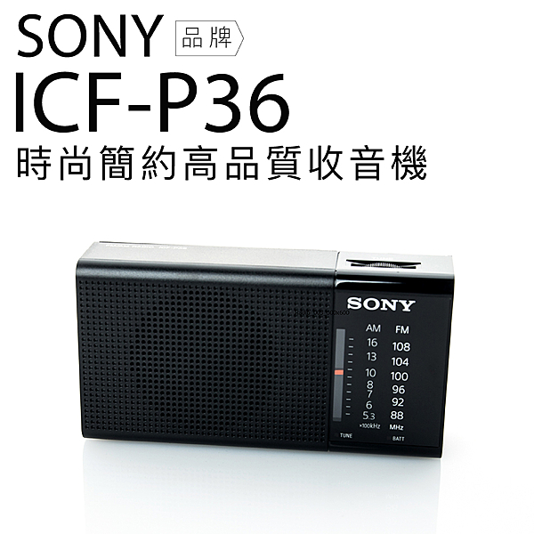 【品牌收音機特賣】SONY 收音機 ICF-P36 輕巧便攜 P50D 參考【邏思保固一年】