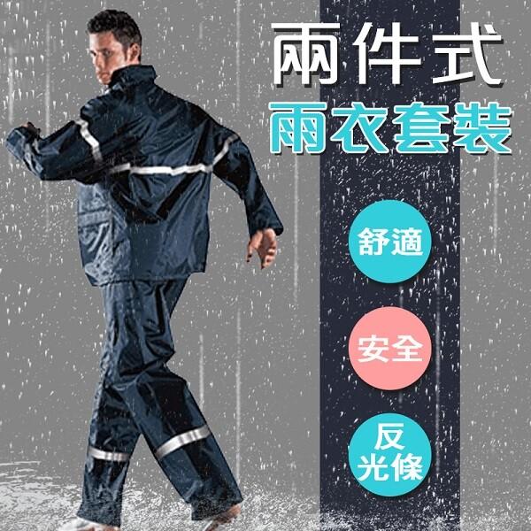 u-gogo 防水兩件式騎士風雨衣 #l
