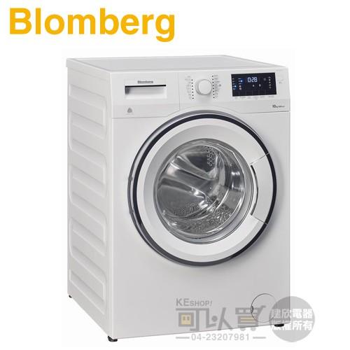Blomberg 博朗格 ( WNF10320WZ ) 歐規10KG 智能滾筒洗衣機【6/30前送好禮2選1】