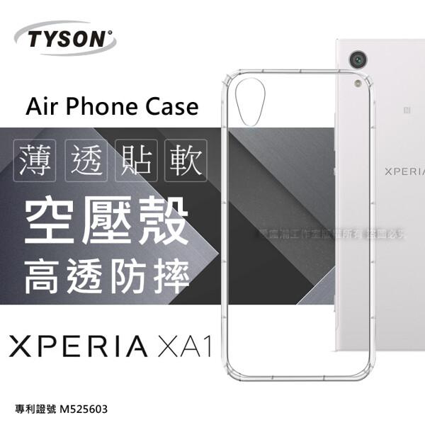 愛瘋潮sony xperia xa1 高透空壓殼 防摔殼 氣墊殼 軟殼 手機殼