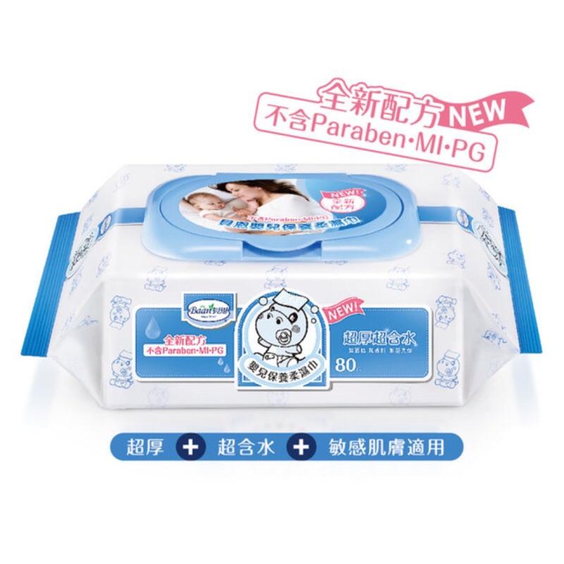 現貨免運貝恩 全新配方濕紙巾(敏肌適用/80抽/20抽)