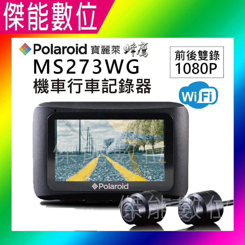 polaroid 寶麗萊 ms273wg贈32g機車行車紀錄器