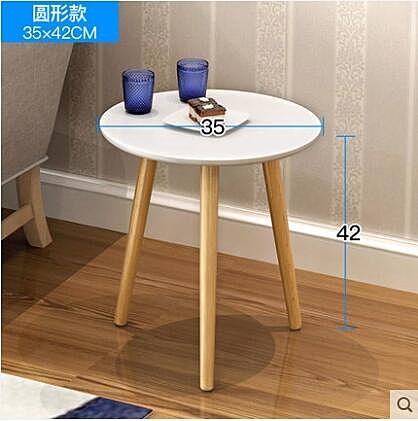 小圓茶几床頭桌沙發邊桌小圓桌小茶几現代簡約角幾邊幾北歐小桌子【圓型35CM茶几】