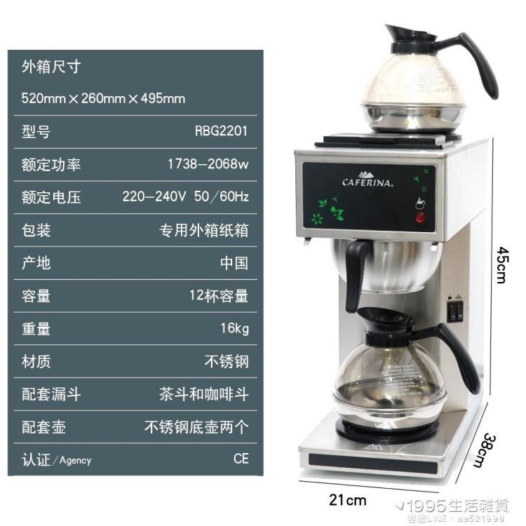 泡茶機 商用美式咖啡機萃茶機滴濾式煮茶機奶茶店自助餐 1995生活雜貨NMS