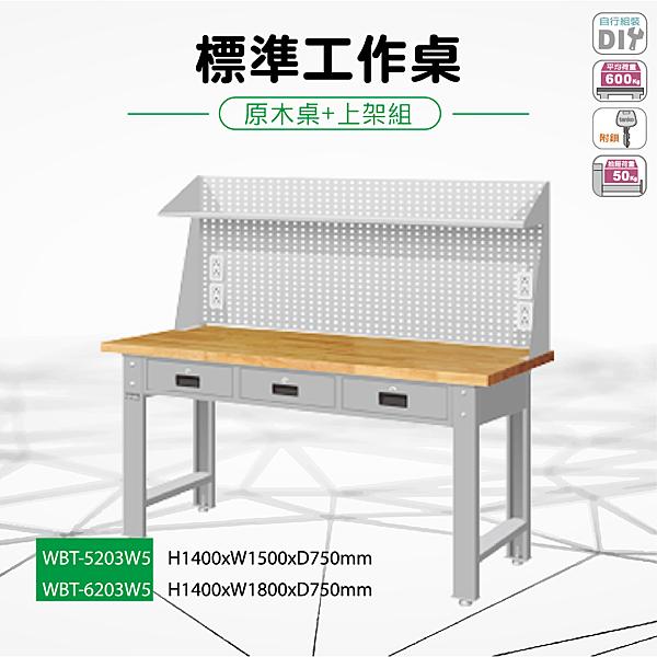 天鋼WBT-5203W5《標準型工作桌》上架組(橫三屜型) 原木桌板 W1500 修理廠 工作室 工具桌