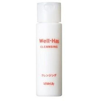 【ホワイトリリー】Well-Has(ウエルハース)クレンジング 150ml ※お取り寄せ商品