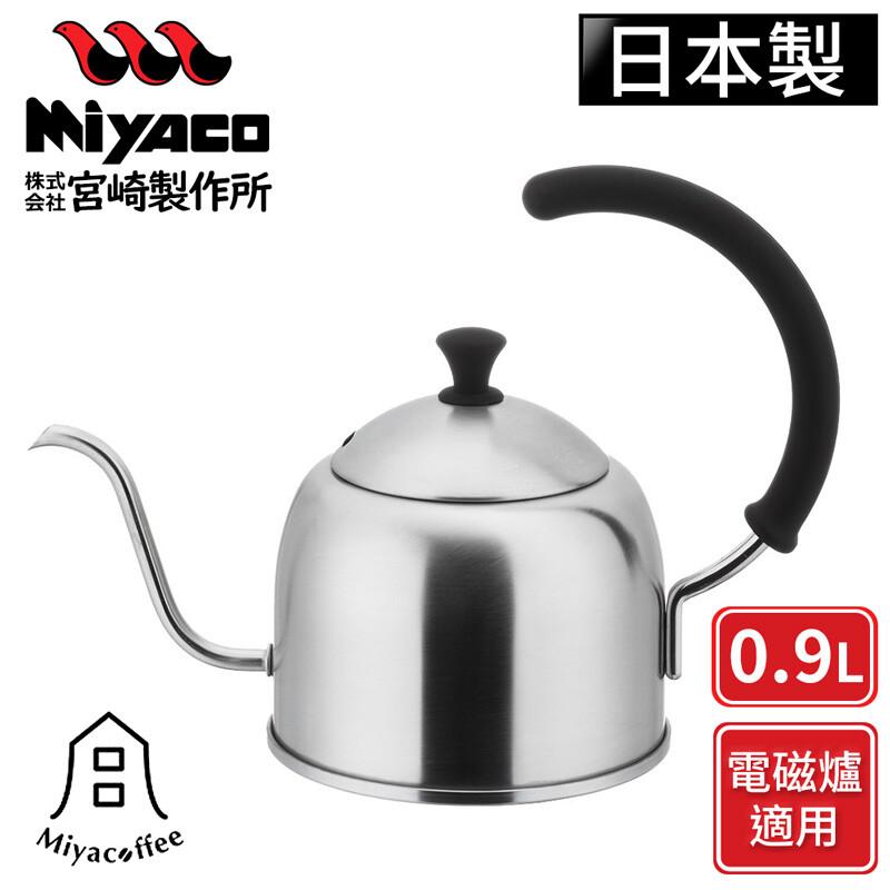 日本miyaco不鏽鋼手沖細口壺-霧面-0.9l(電磁爐可用)