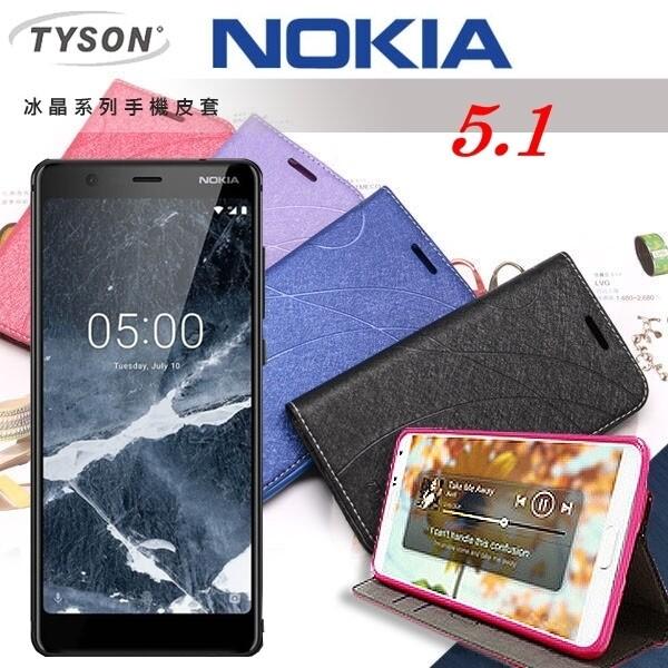 愛瘋潮諾基亞 nokia 5.1 冰晶系列 隱藏式磁扣側掀皮套 保護套 手機殼