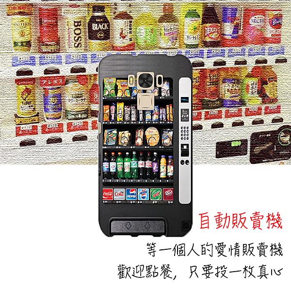 [zc553kl 硬殼] 華碩 asus ZenFone3 Max 5.5吋 ZC553KL X00DDA 機殼 外殼 自動販賣機
