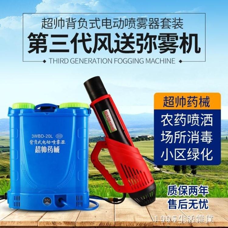 電動噴霧器農用智慧背負式電動打藥機高壓多功能彌霧機充電鋰電池 【交換禮物】