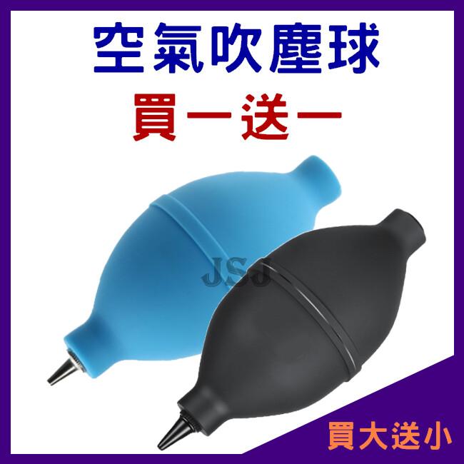 jsj空氣吹塵球 買大送小清潔吹球 吹塵器 吹球 單眼相機鏡頭清潔保養 清潔球 吹氣球 除塵球