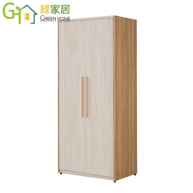 綠家居瑞爾 現代2.7尺開門雙吊衣櫃/收納櫃