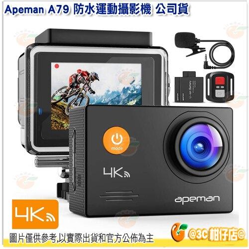Apeman A79 防水運動攝影機 公司貨 戰鬥4K版 縮時攝影 極限運動 行車紀錄器 WiFi連接 2.4G遙控器