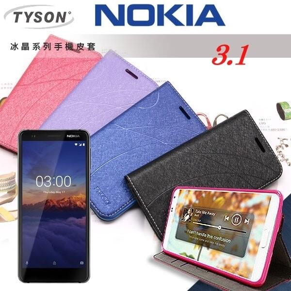 愛瘋潮諾基亞 nokia 3.1 冰晶系列 隱藏式磁扣側掀皮套 保護套 手機殼