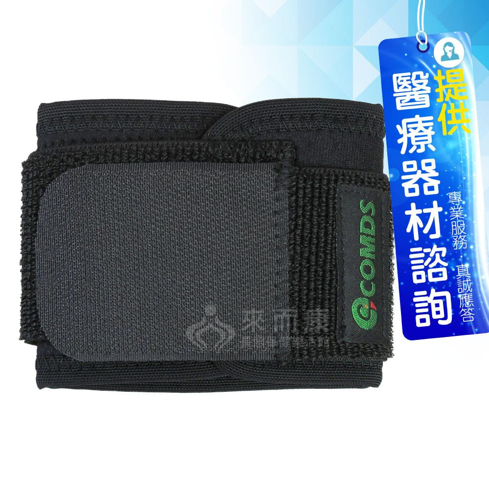 康得適 肢體裝具 (未滅菌) jo-301 u型 加壓護腕帶 2組販售